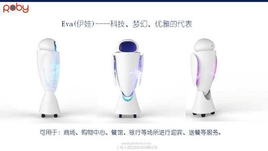 roby-eva餐饮服务机器人