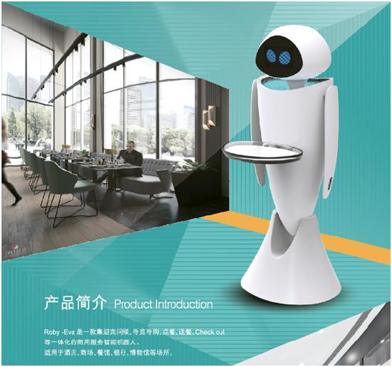 机器人-租赁-购买-迎宾机器人