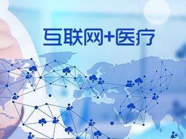 AI+医疗-人工智能医院-互联网医疗