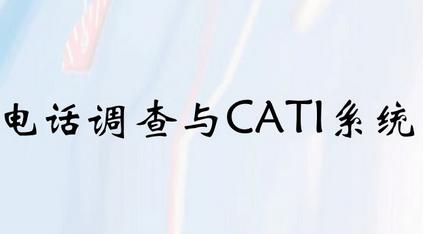 Robtester-CATI-呼叫中心系统