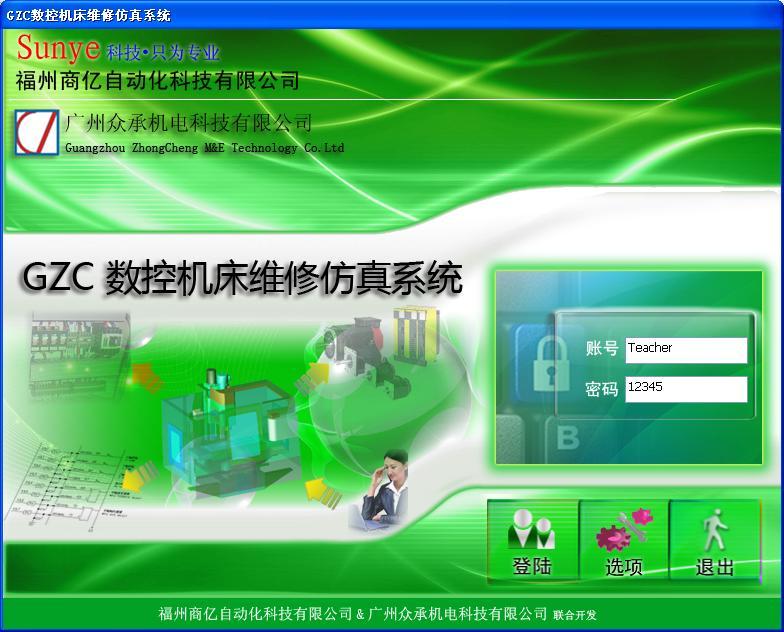 数控机床维修仿真系统产品