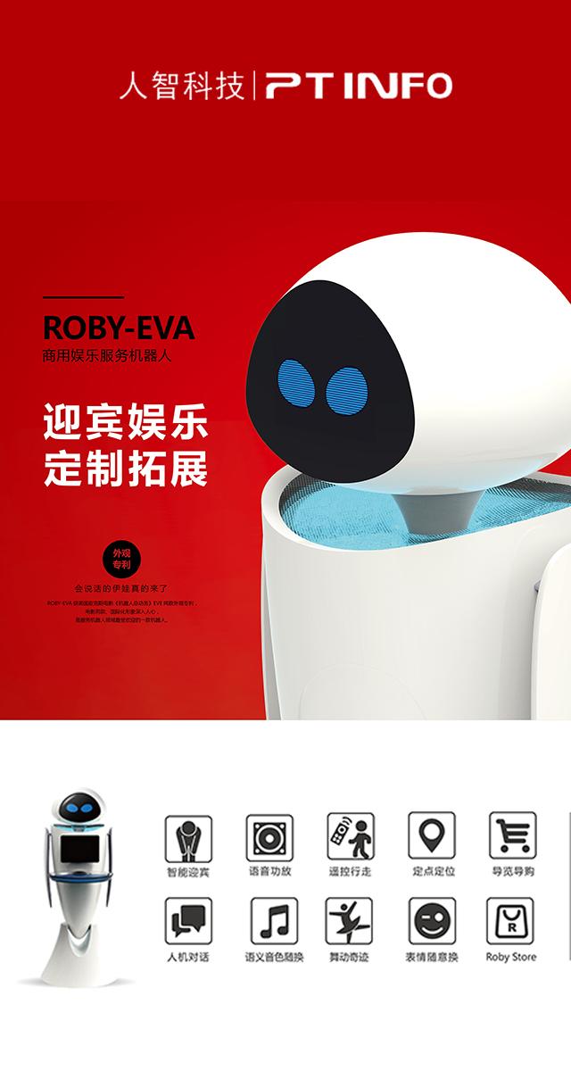 roby-eva展会展览机器人