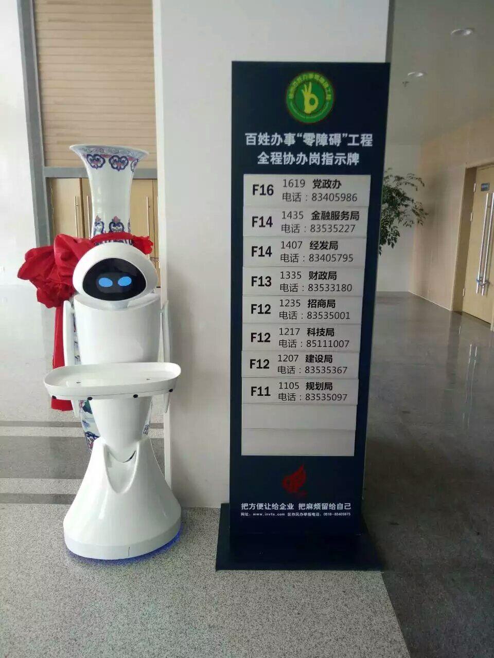 Eva政府导览机器人