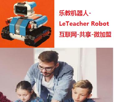 """2C-互联网合作老师-加盟-""""乐学机器人""""-微加盟-LeTeacher-Robot-"""