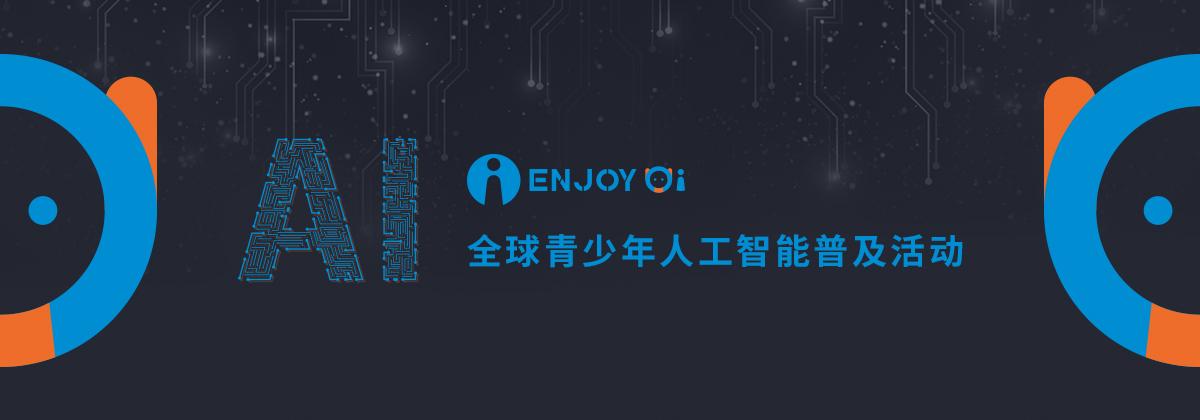ENJOY-AI-全球青少年人工智能普及活动规则发布