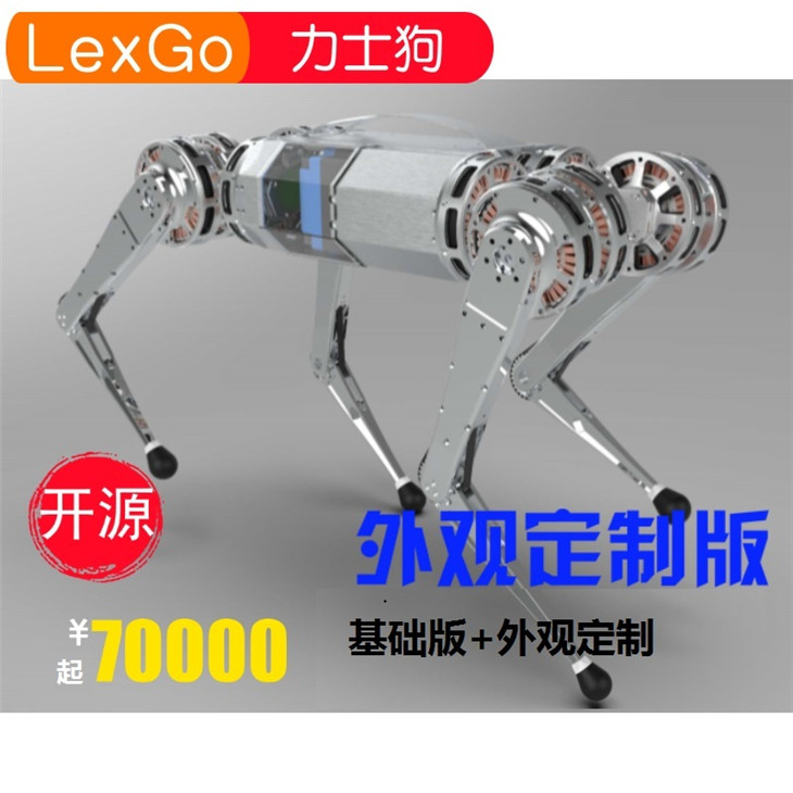 Lex-Go-力士狗-外观定制版