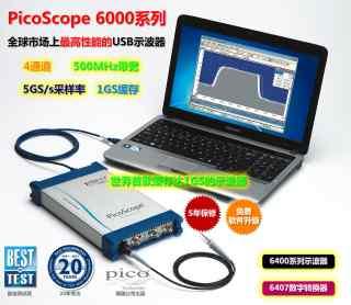 PicoScope 6000系列示波器和数字转换器