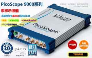 PicoScope 9000系列采样示波器