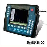 欧能达5100型彩色数字超声波探伤仪