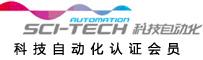 科技自动化认证会员