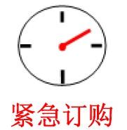 紧急订购_线下调货