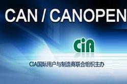 CANopen-工业控制总线-培训